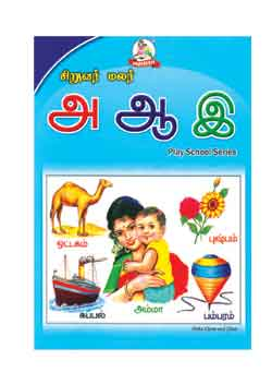 Tamil Book Small