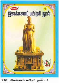 Grammar book tamil
